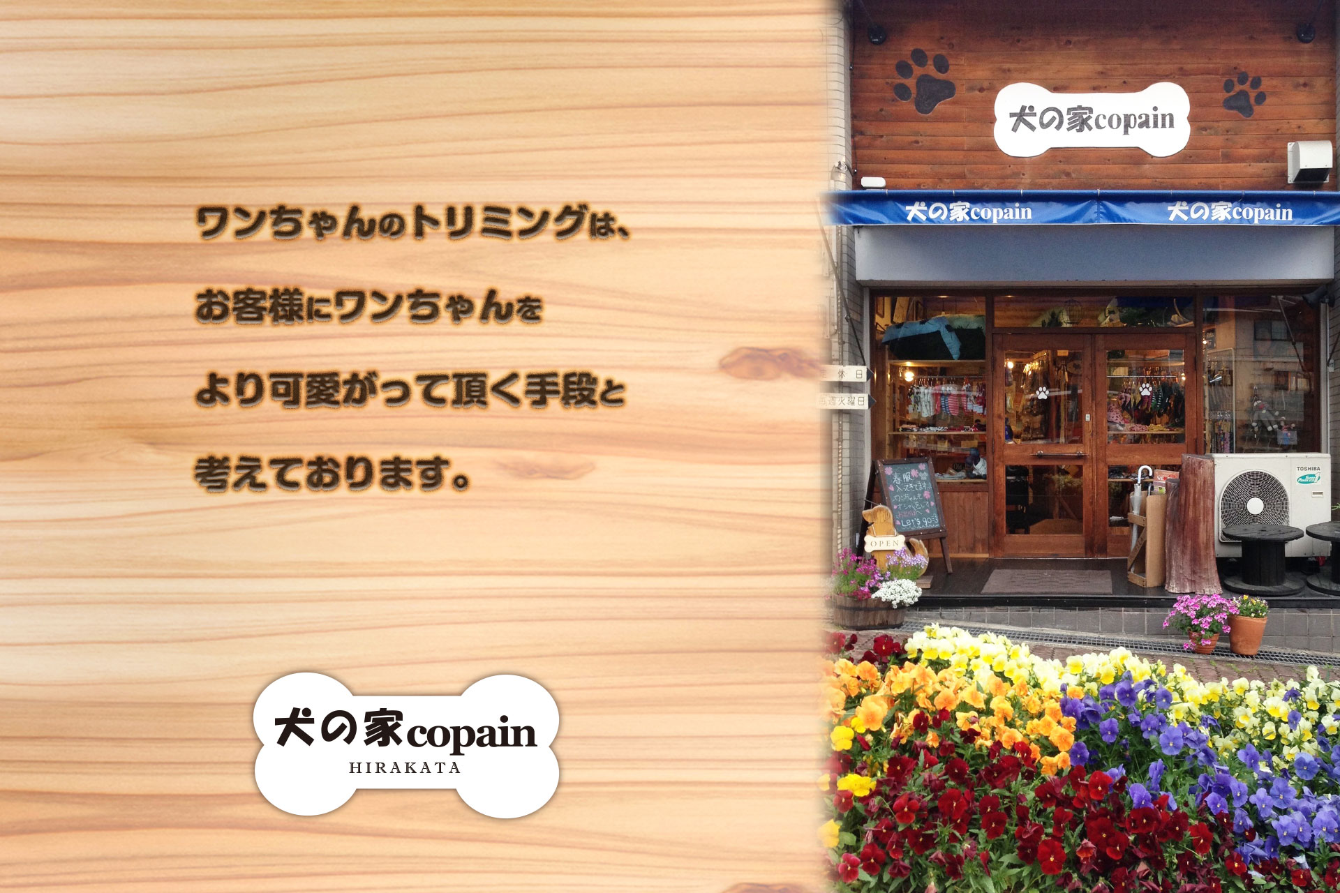 枚方コパン TOP画像